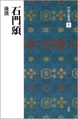 石門頌[後漢/隷書] (中国法書選 3)
