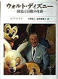 ウォルト・ディズニー―創造と冒険の生涯