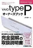 type P オーナーズブック