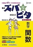 高校入試ズバピタ数学関数 (シグマベスト)