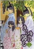 きらきら馨る (12) (ウィングス・コミックス)