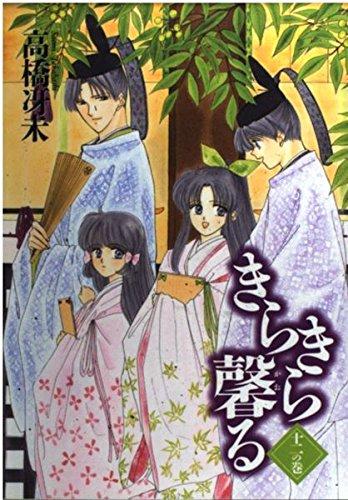 きらきら馨る (12) (ウィングス・コミックス)の詳細を見る