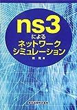 ns3によるネットワークシミュレーション