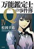 万能鑑定士Qの事件簿 IV 「万能鑑定士Q」シリーズ (角川文庫)