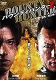 バウンティハンター2[DVD]