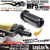 プロメテウス プロメテウス・シーリングノズル 東京マルイ MP5シリーズ・MP5HC共用(Kurz・PDW除く)