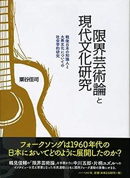 限界芸術論と現代文化研究:戦後日本の知識人と大衆文化についての社会学的研究