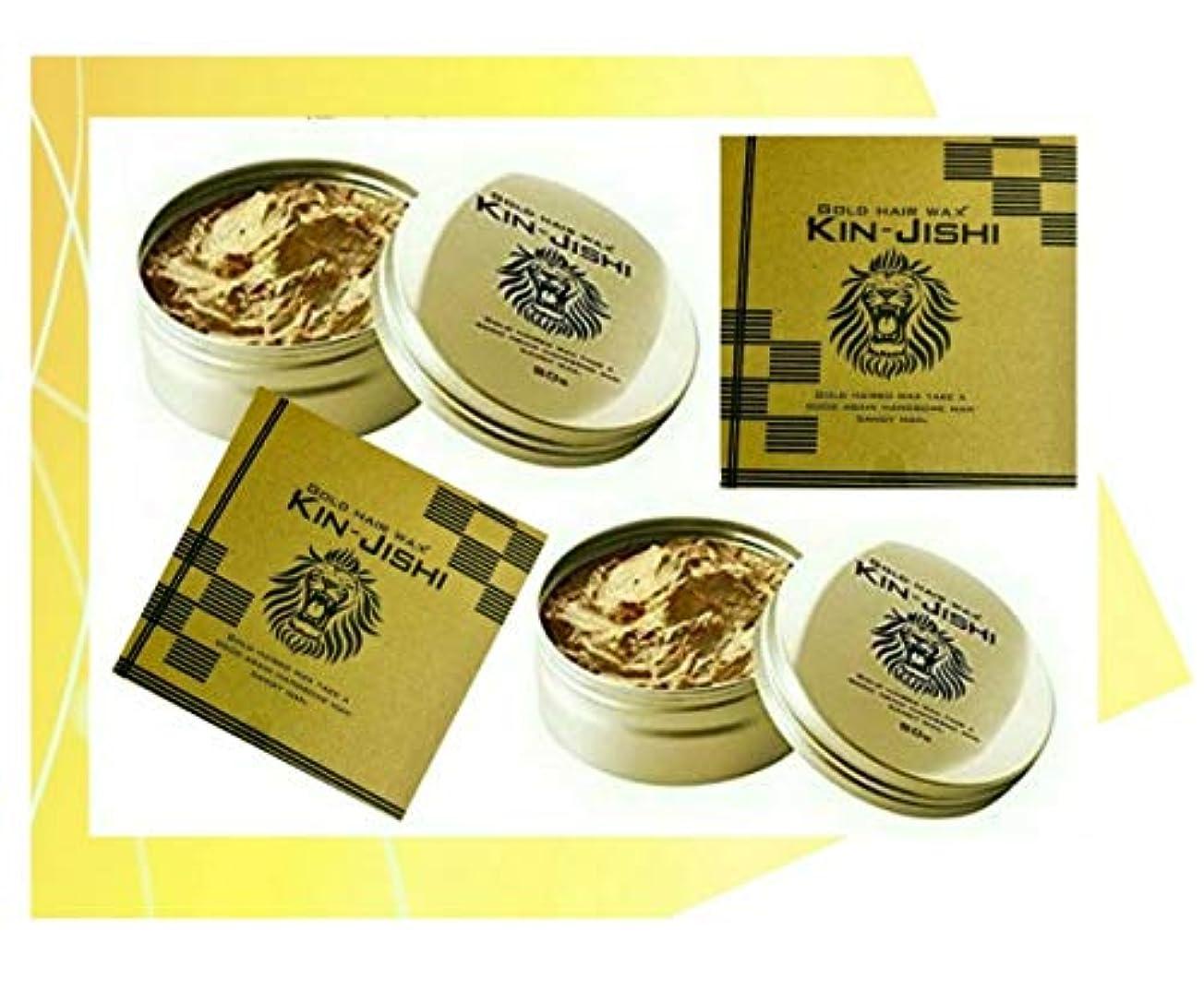 (2個セット) ゴールドヘアワックス 金獅子
