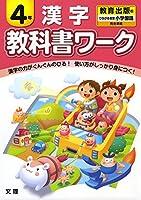 小学教科書ワーク 教育出版版 漢字 4年