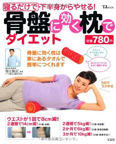 寝るだけで下半身からやせる! 骨盤に効く枕でダイエット (TJMOOK) (TJ MOOK)の詳細を見る