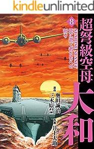 超弩級空母大和 8巻 表紙画像