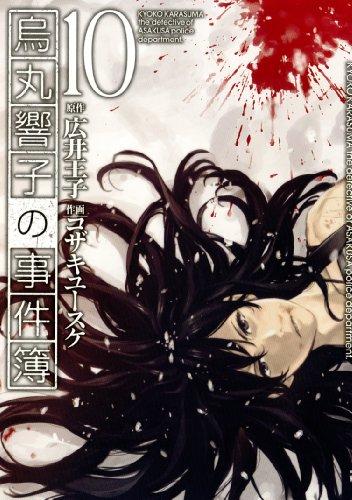 烏丸響子の事件簿 (10) (バーズコミックス)の詳細を見る
