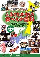 まるごとわかるふるさとおもしろ食べもの百科〈2〉南関東・甲信越・北陸