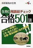 生物1用語総チェック 合格501項 (大学受験Vブックス演習編)