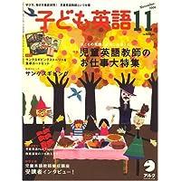 子ども英語 2008年 11月号 [雑誌]