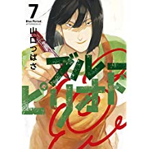 ブルーピリオド(7) (アフタヌーンコミックス)