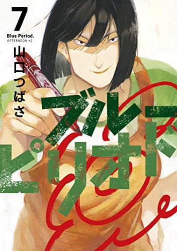 ブルーピリオド(7) (アフタヌーンコミックス) Kindle版