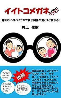 [村上 俊樹]のイイトコメガネ: Iitokomegane
