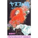 ヤヌスの鏡-秘伝- / 宮脇 明子 のシリーズ情報を見る