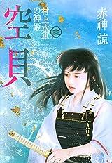1月28日 空貝 村上水軍の神姫