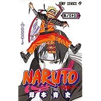 NARUTO -ナルト- 33 (ジャンプコミックス)