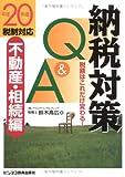 納税対策Q&A 不動産・相続編〈平成20年度税制対応〉―税額はこれだけ変わる!