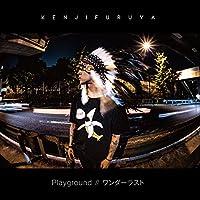 【Amazon.co.jp限定】Playground/ワンダーラスト(CD)(完全生産限定盤)(オリジナルステッカー絵柄D付)
