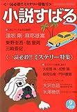 小説すばる 2009年 09月号 [雑誌]