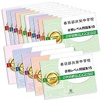 春日部共栄中学校2ヶ月対策合格セット(15冊)