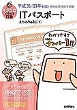 キタミ式イラストIT塾 ITパスポート 平成31/01年