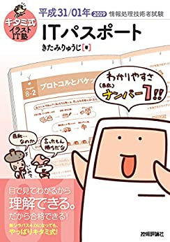 [きたみ りゅうじ]のキタミ式イラストIT塾 ITパスポート 平成31/01年