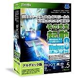 BOOT革命/USB Ver.5 Basic アカデミック版