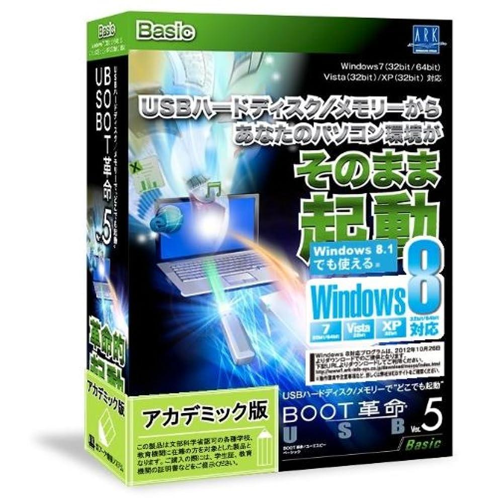 不良品役割借りるBOOT革命/USB Ver.5 Basic アカデミック版