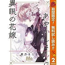 あやかしさんと異眼の花嫁【期間限定無料】 2 (マーガレットコミックスDIGITAL)