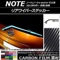 AP リアワイパーステッカー カーボン調 ニッサン ノート/ノートe-power E12系 前期/後期 2012年09月~ メタリックブルー AP-CF3326-MBL
