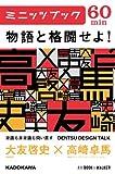 物語と格闘せよ! DENTSU DESIGN TALK 電通デザイントーク (カドカワ・ミニッツブック)
