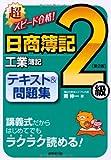 超スピード合格! 日商簿記2級工業簿記 テキスト&問題集 第2版