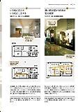 最高に気持ちいい住まいのリノベーション図鑑 (エクスナレッジムック) 画像