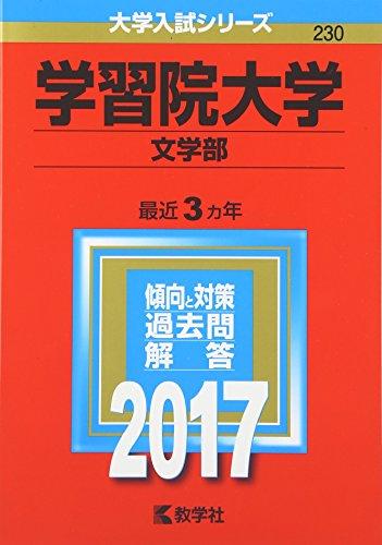 学習院大学(文学部) (2017年版大学入試シリーズ)