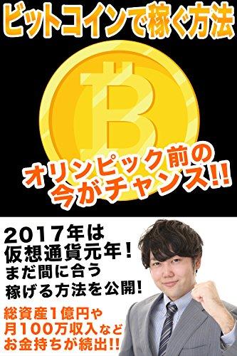 仮想通貨ビットコインで稼ぐ方法