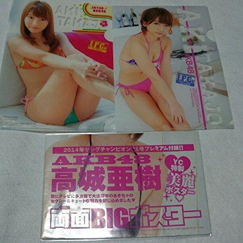 AKB48 高城亜樹 セット