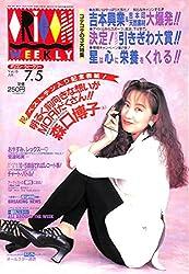 オリコン・ウィークリー 1993年7月5日号 通巻710号