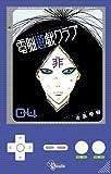 電脳遊戯クラブ 4 (少年サンデーコミックス)
