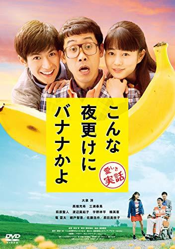 こんな夜更けにバナナかよ 愛しき実話 [DVD]