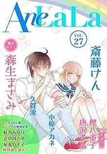 [雑誌] AneLaLa Vol.27