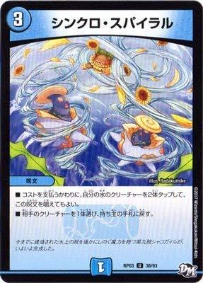 デュエルマスターズ新3弾/DMRP-03/38/U/シンクロ・スパイラル