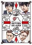 麻雀プロ団体日本一決定戦 第二節 1回戦[DVD]