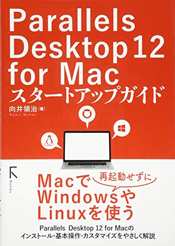 Parallels Desktop 12 for Macスタ...