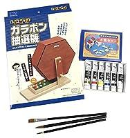 ガラポン抽選機 工作キット アクリル絵具6色 筆3本付き