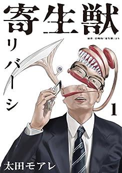 [岩明均, 太田モアレ]の寄生獣リバーシ(1) (コミックDAYSコミックス)
